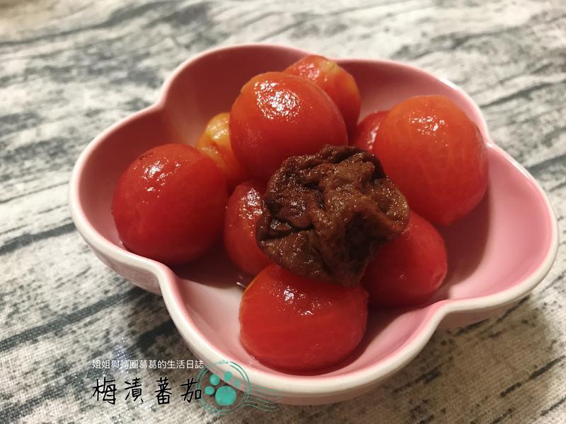 梅漬番茄。大人小孩都愛的開胃菜
