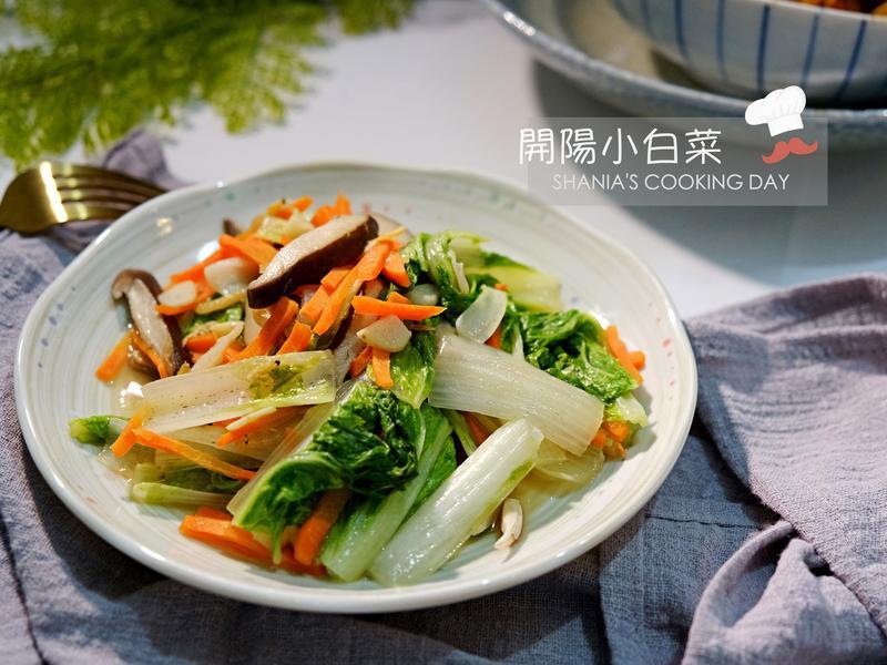 鮮甜爽脆開陽小白菜