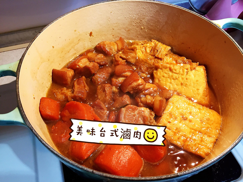 美味台式滷肉(蘿蔔、豆腐、豆包)