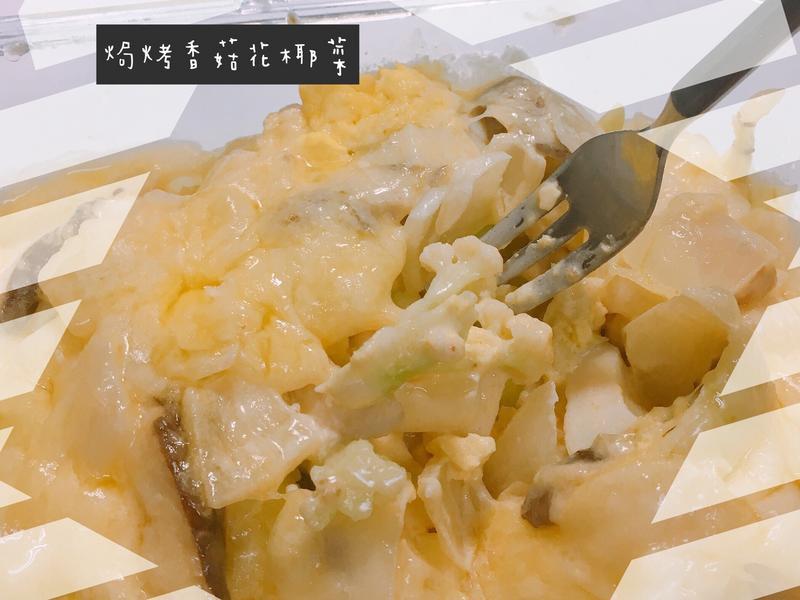 《生酮食譜》焗烤香菇花椰菜