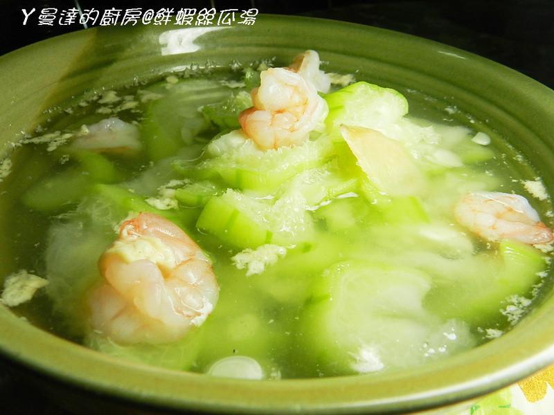 ㄚ曼達的廚房~鮮蝦絲瓜湯