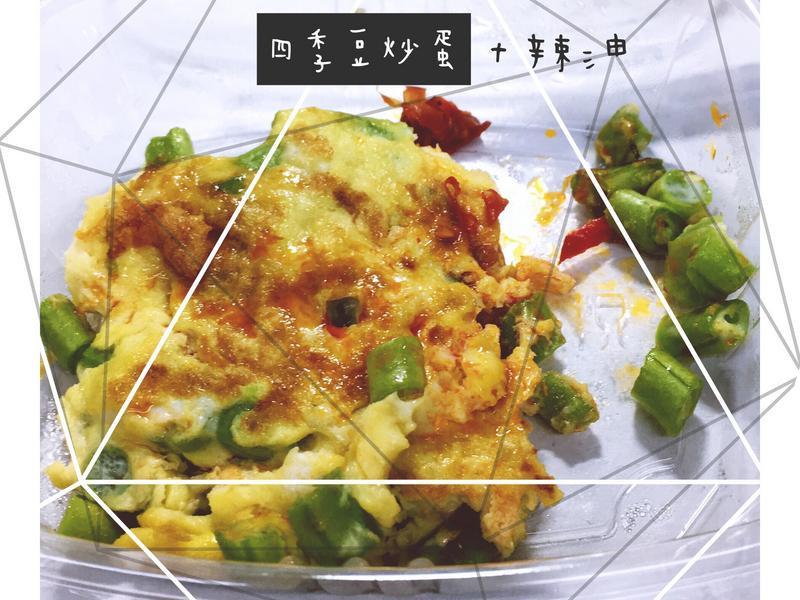 《生酮食譜》四季豆炒蛋