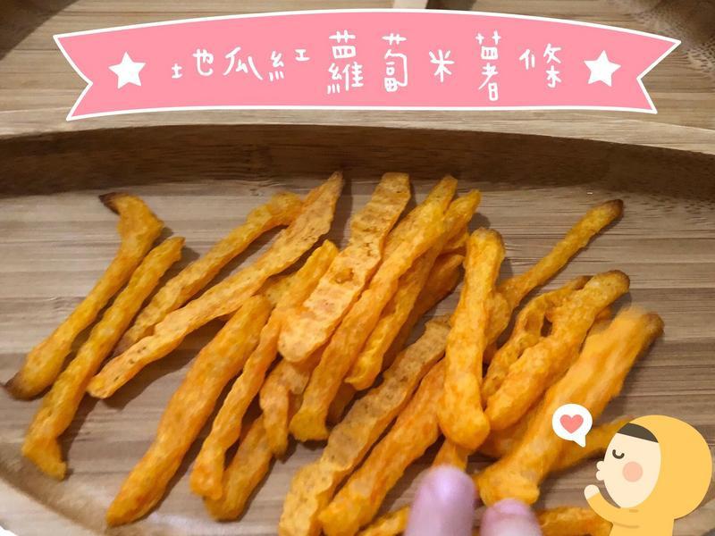 (寶寶點心)紅蘿蔔地瓜米薯條