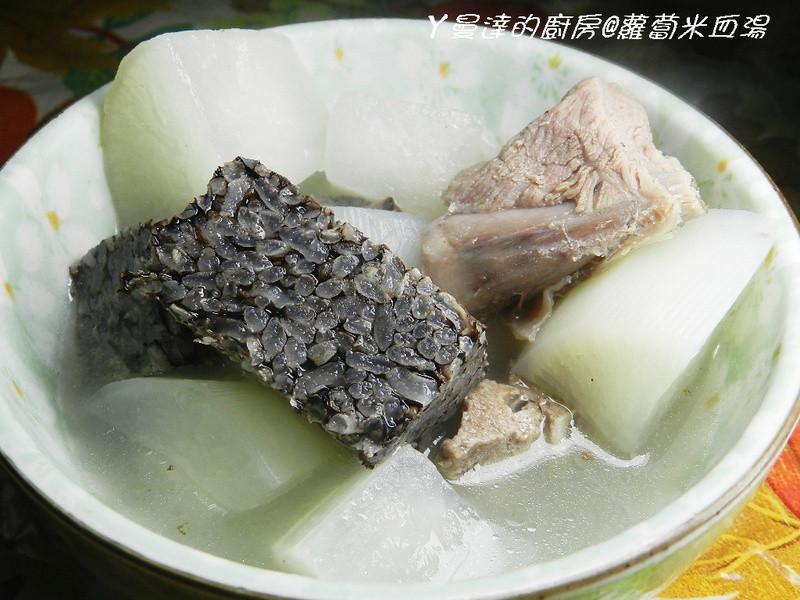 ㄚ曼達的廚房~蘿蔔米血湯