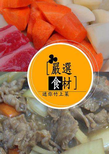 【迷你竹廚房】新手人妻必學幸福料理馬鈴薯燉肉