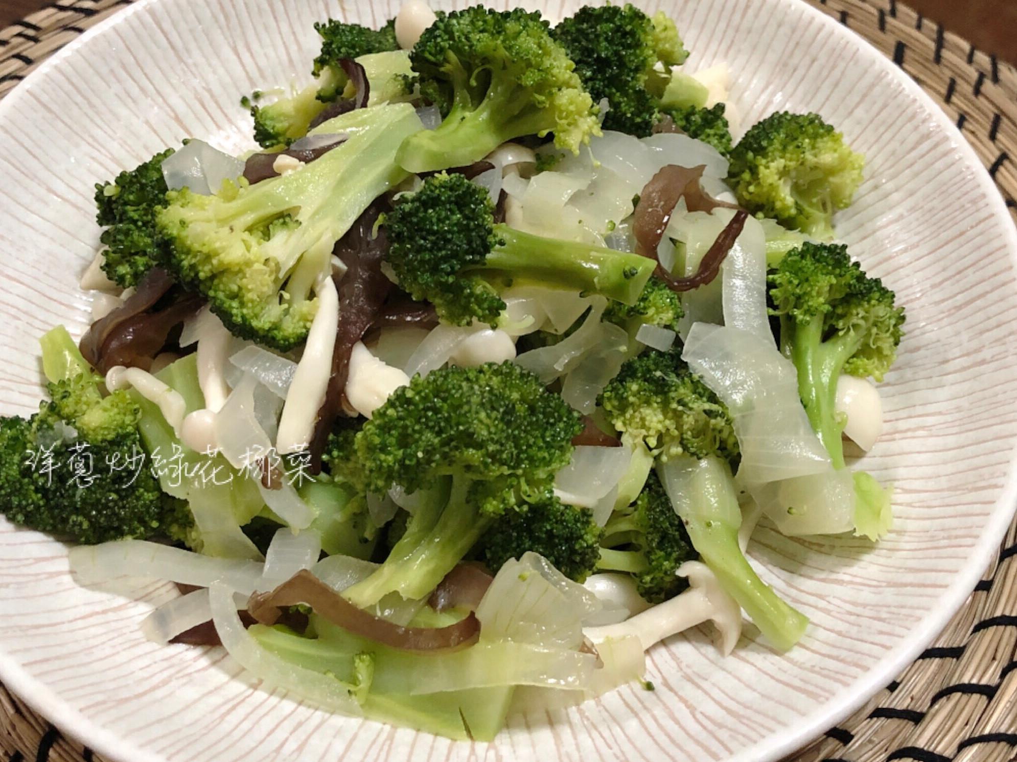 洋蔥炒綠花椰菜【低卡】