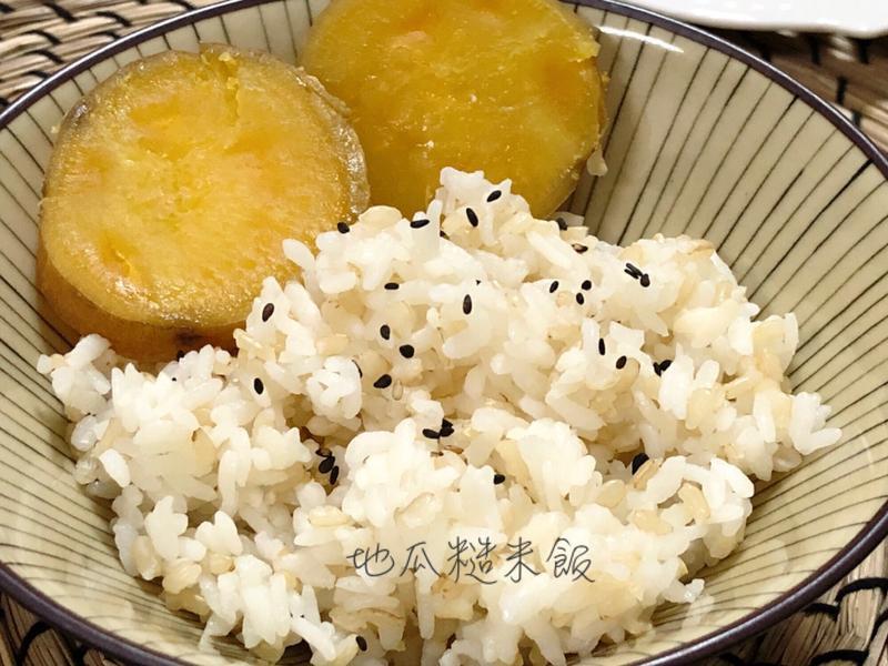地瓜糙米飯