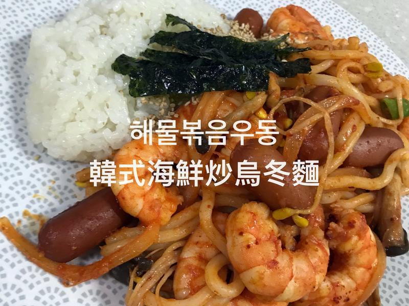 해물볶음우동 韓式海鮮炒烏冬麵 黃金食譜