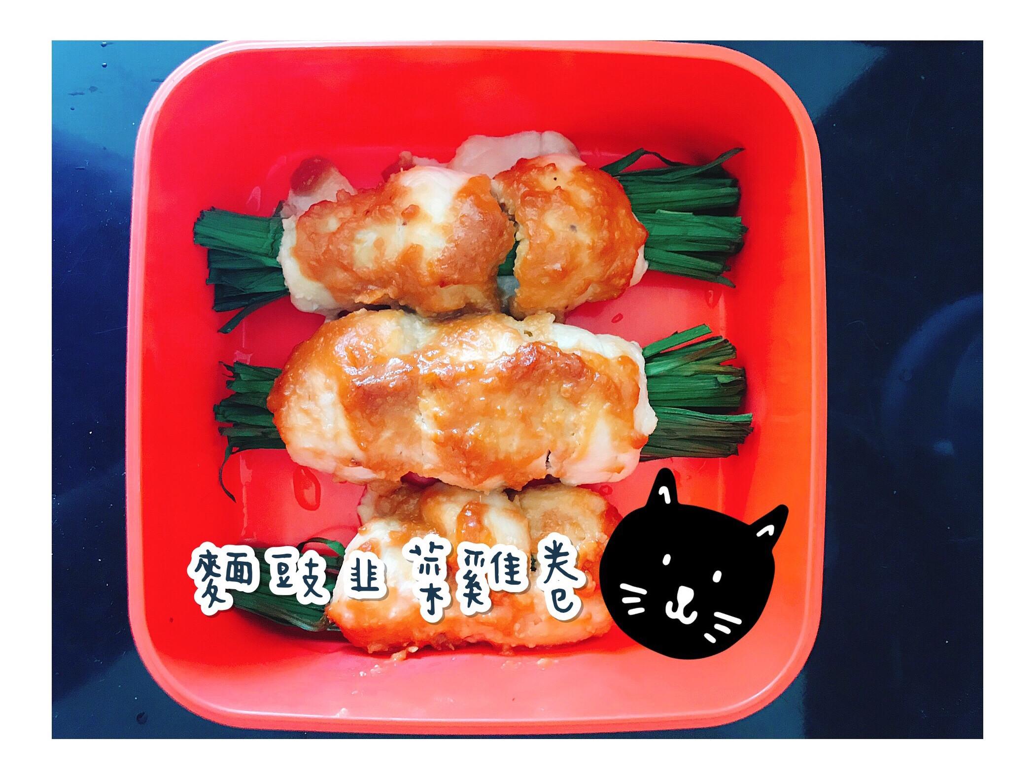 減脂便當🍱麵豉韭菜雞肉卷