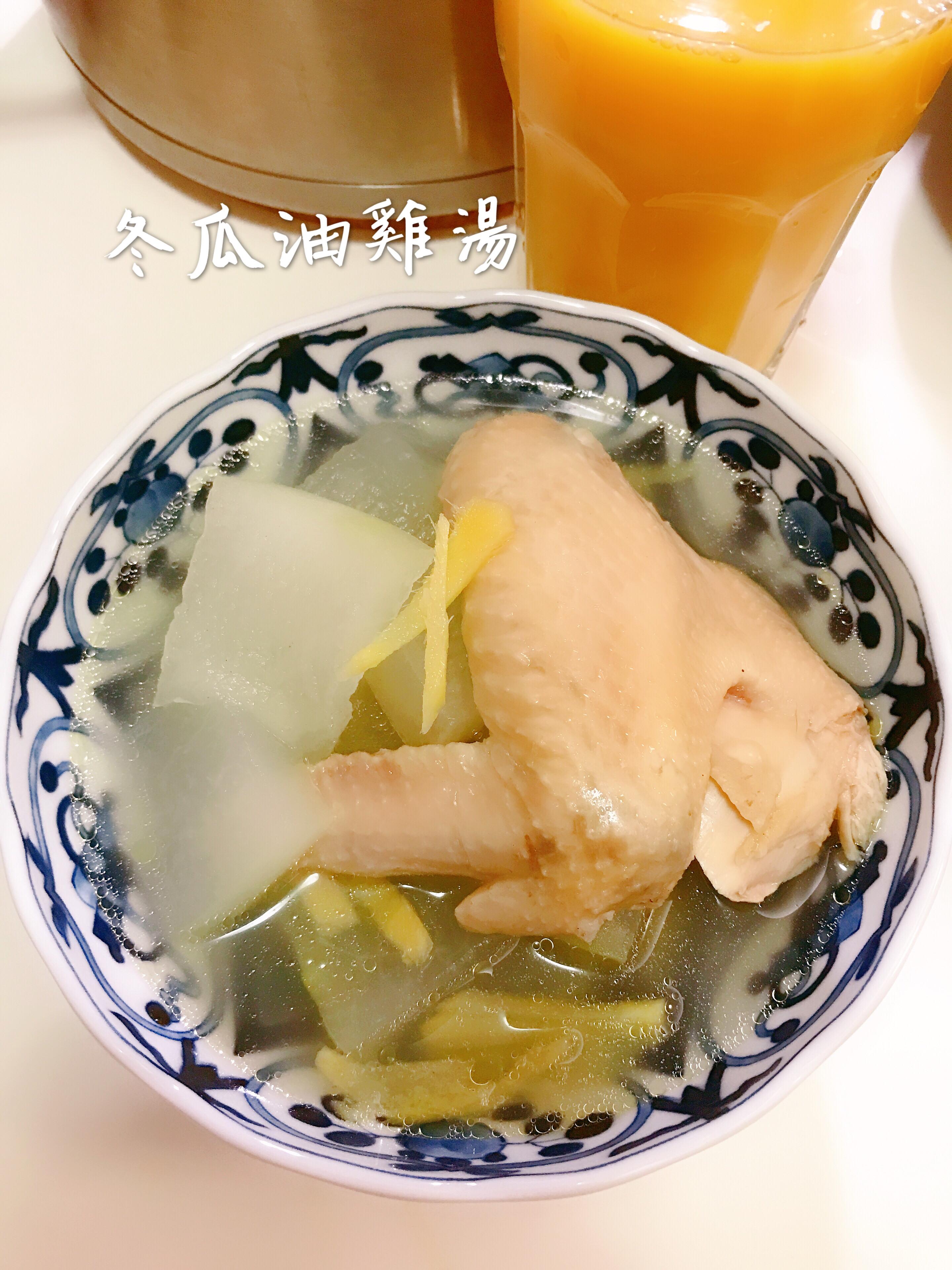 冬瓜油雞湯