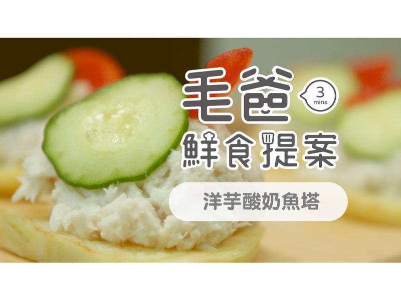 【毛爸鮮食】洋芋酸奶魚塔(寵物料理)