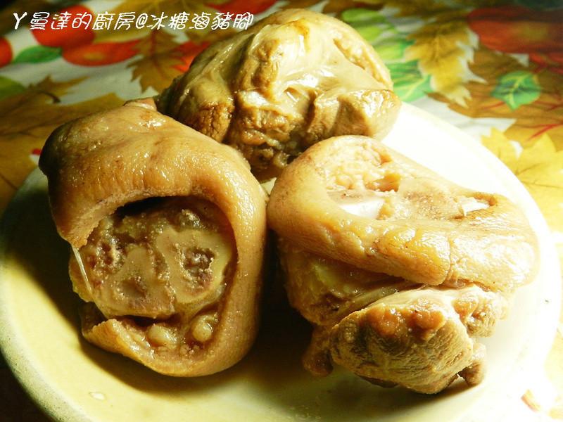 ㄚ曼達的廚房~冰糖滷豬腳