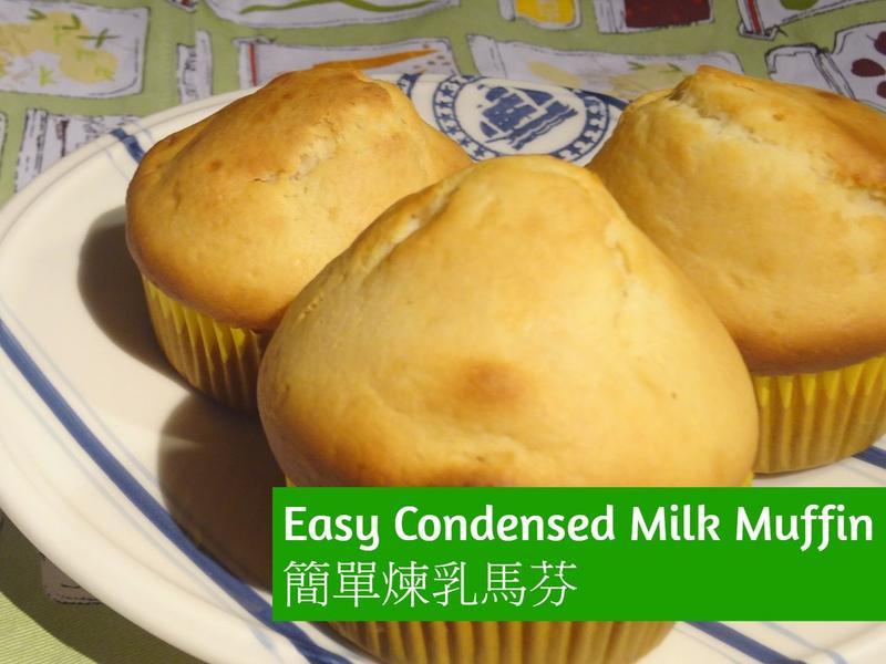 煉乳馬芬 C.Milk Muffin