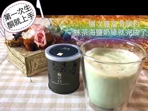 【低醣生酮】生酮海鹽抹茶奶綠(有影片)