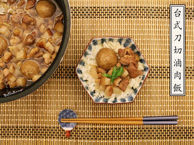 台式刀切滷肉飯【電子鍋料理】