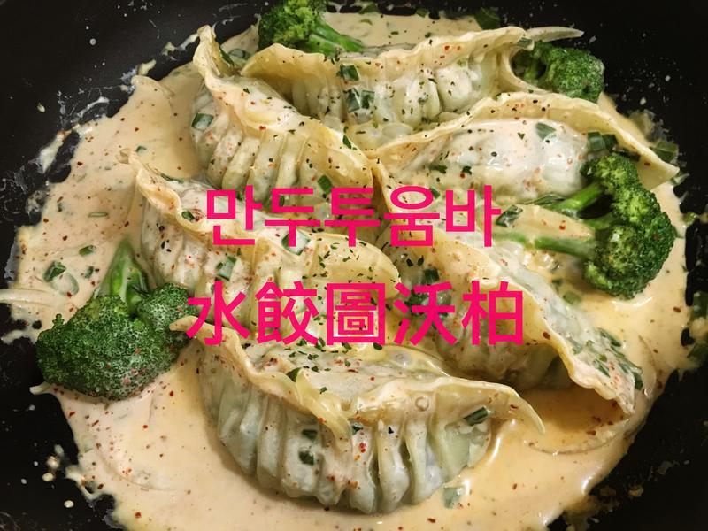 만두투움바 餃子料理-澳風味與韓水餃邂逅