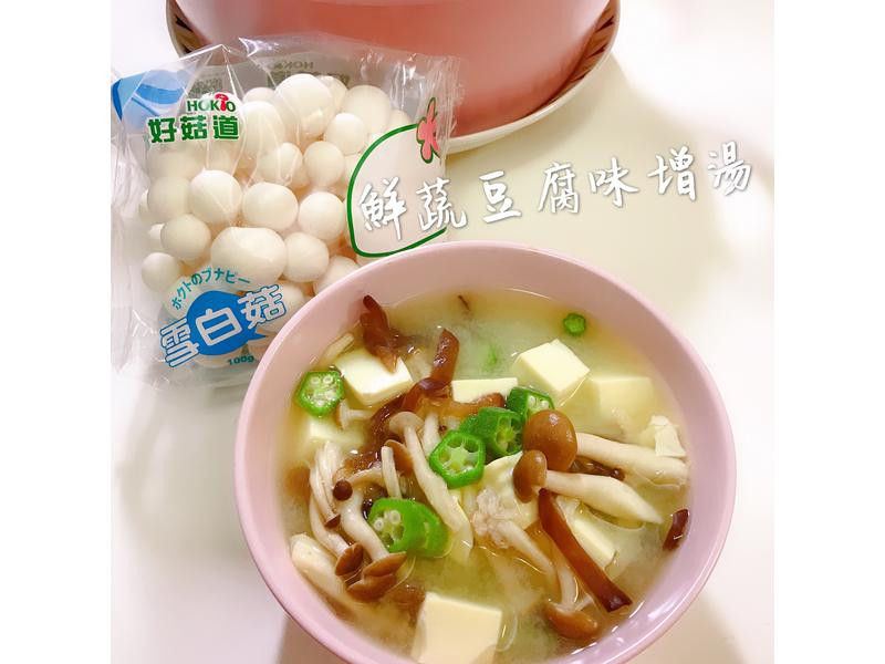 鮮蔬豆腐味增湯【好菇道親子食光】