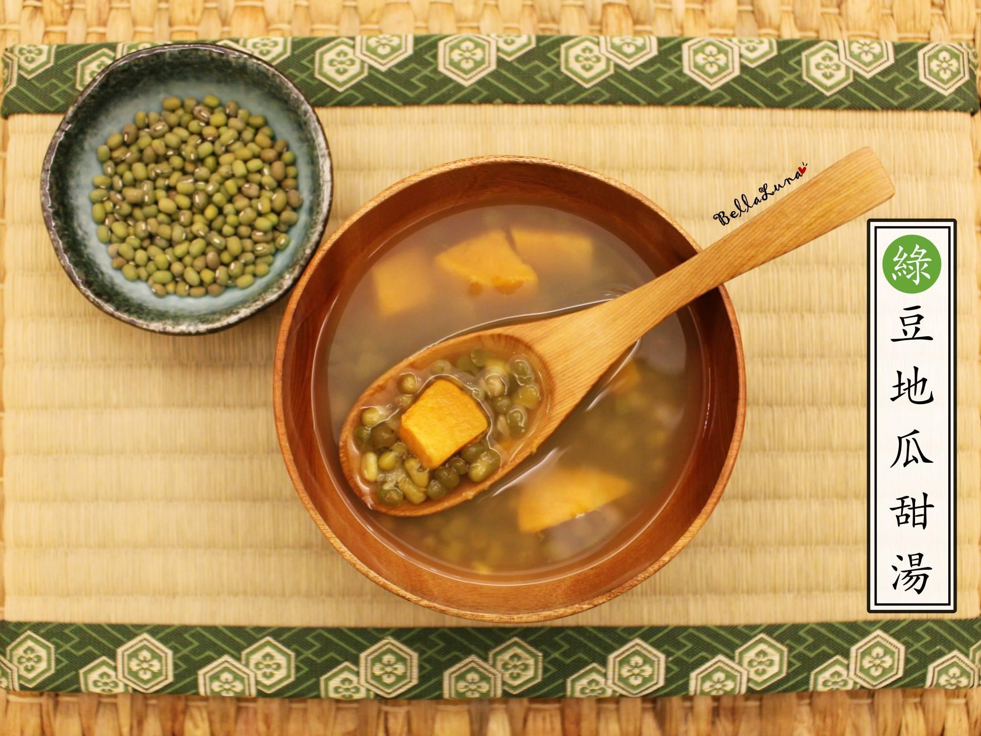 綠豆地瓜甜湯【電子鍋料理】