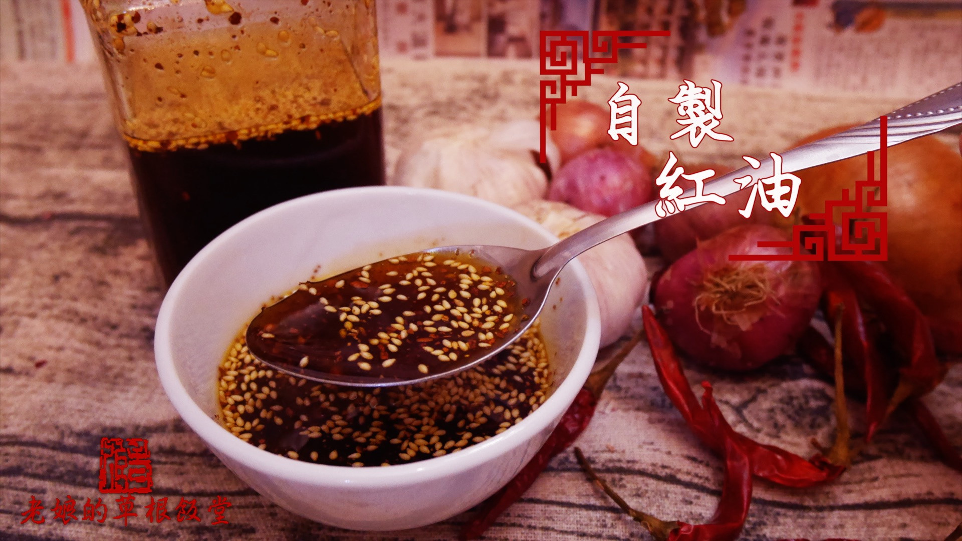 【影片】自製紅油 【老娘的草根飯堂】