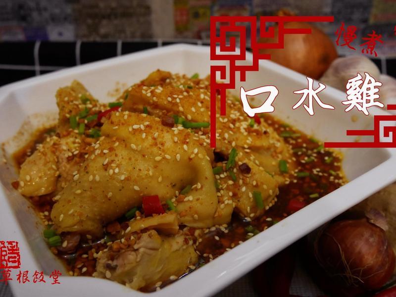 【影片】慢煮口水雞【老娘的草根飯堂】