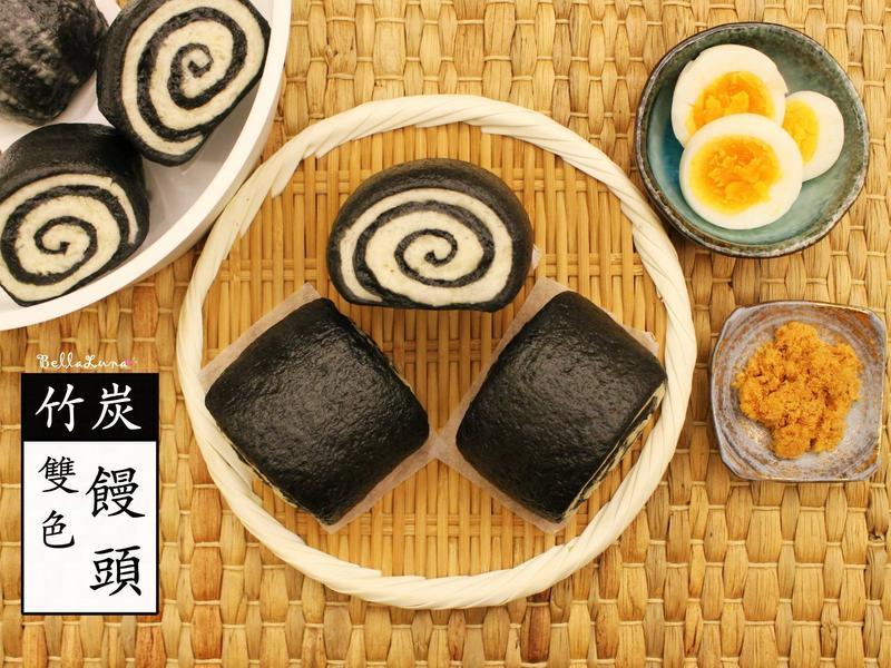 竹炭雙色饅頭【電子鍋料理】