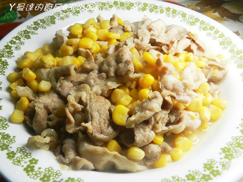 ㄚ曼達的廚房~玉米肉片