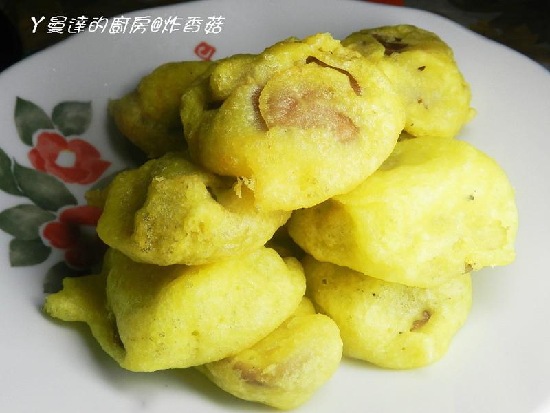 ㄚ曼達的廚房~炸香菇