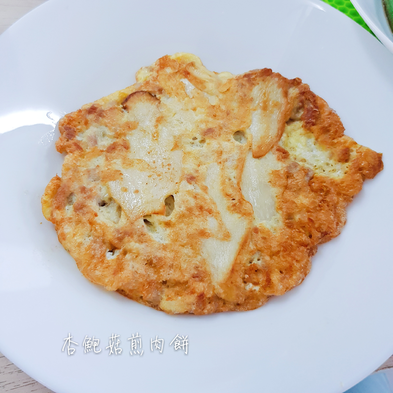 辣貓創意食譜~杏鮑菇煎肉餅