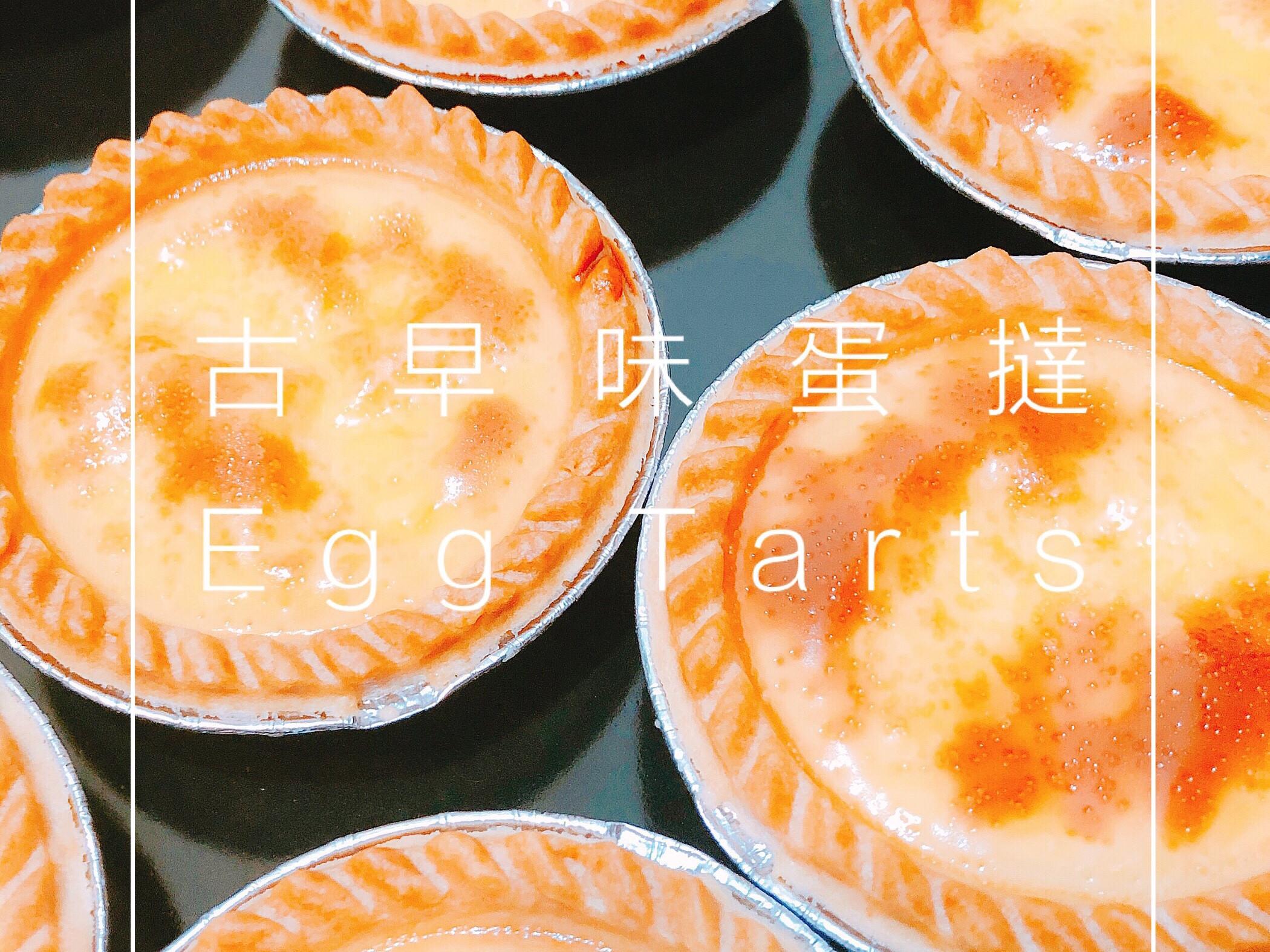 [MAYI]古早味蛋撻_懶人速成