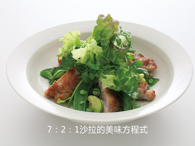 7:2:1沙拉的美味方程式:堆高式擺盤