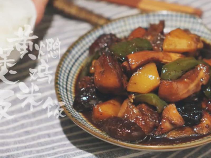教你用电饭锅做媲美店里的黄焖鸡米饭
