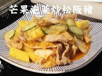 芒果泡菜炒松阪豬
