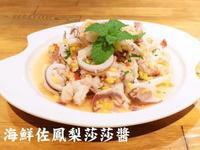 海鮮佐鳳梨莎莎醬