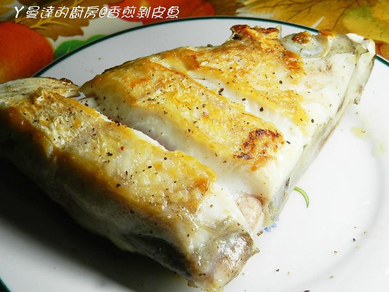 ㄚ曼達的廚房~香煎剝皮魚