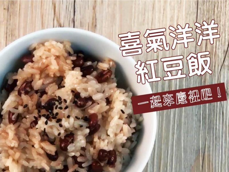 喜氣洋洋【紅豆飯】
