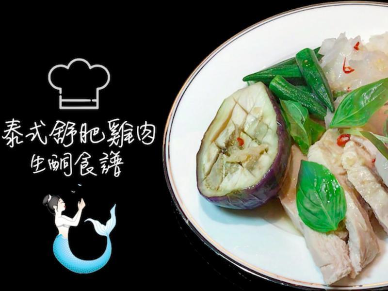 (生酮食譜)泰式舒肥雞肉沙拉