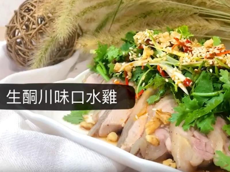 【低醣生酮】生酮川味口水雞(有影片示範)