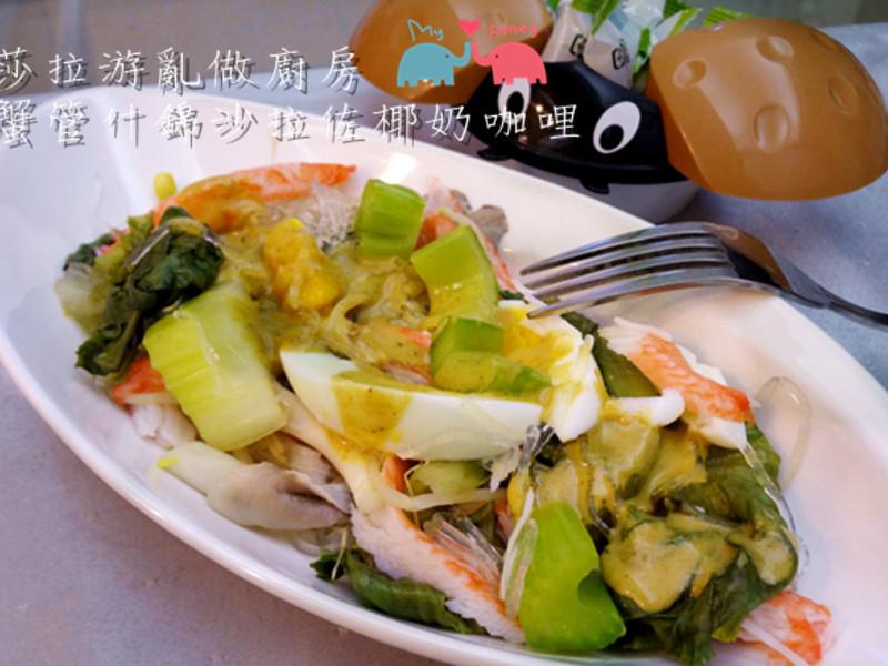 蟹管什錦沙拉佐椰奶咖哩【莎拉游亂做廚房】