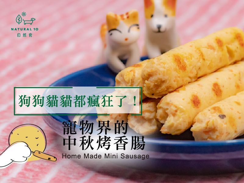 [寵物鮮食食譜] 中秋節烤香腸!