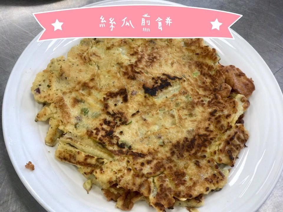絲瓜蔬菜煎餅