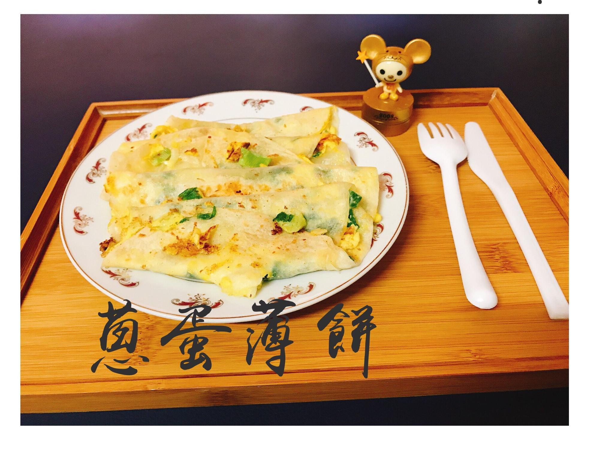 玉米蔥蛋餅(烤鴨餅皮)