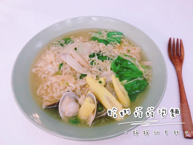 蛤蜊菇菇泡麵