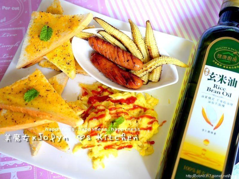 「黃金玄米油清爽料理」幸福の美式早餐。=(✪w✪)=。