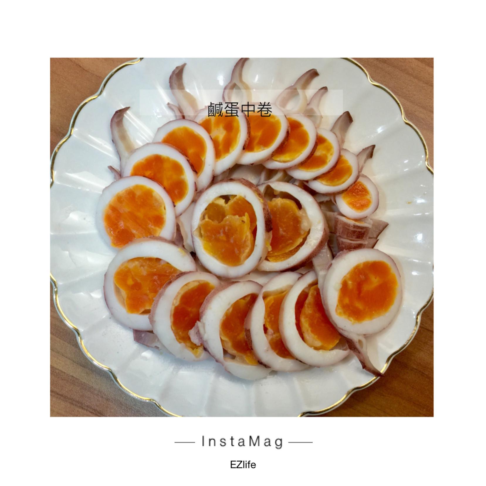 美麗大方的宴客菜~鹹蛋中卷
