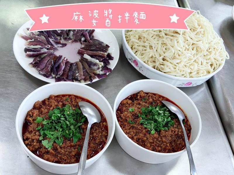 麻婆肉醬拌麵