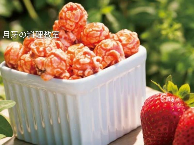 草莓巧克力爆米花