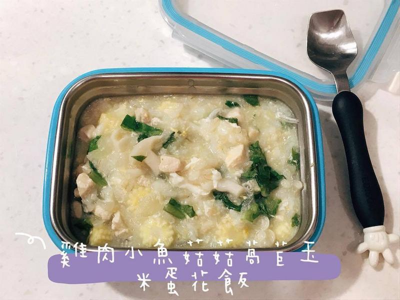 寶寶副食品【雞肉小魚萵苣玉米蛋花飯】