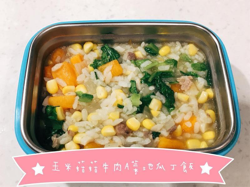 寶寶副食品【玉米菇菇牛肉A菜地瓜丁飯】