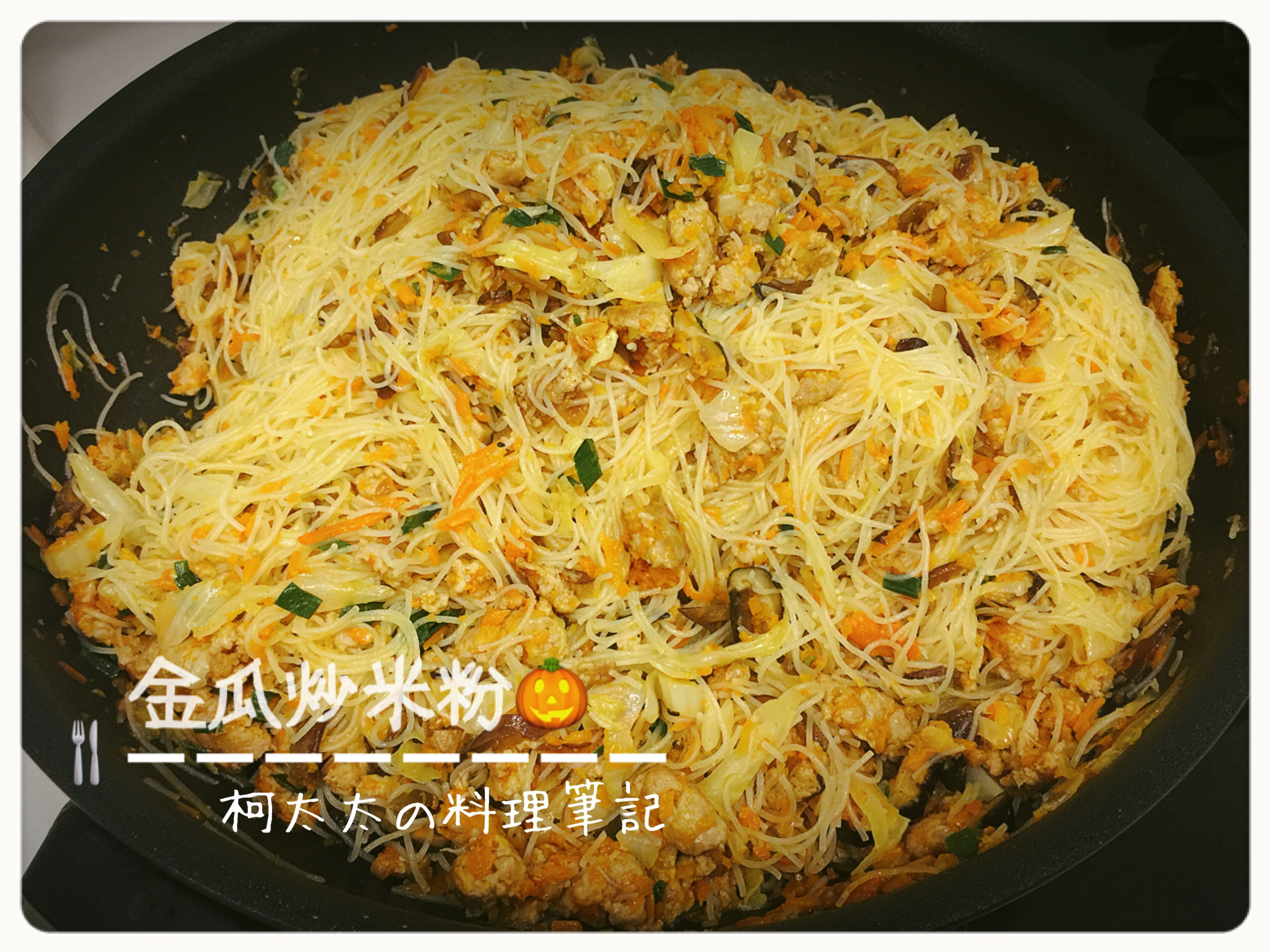 金瓜炒米粉