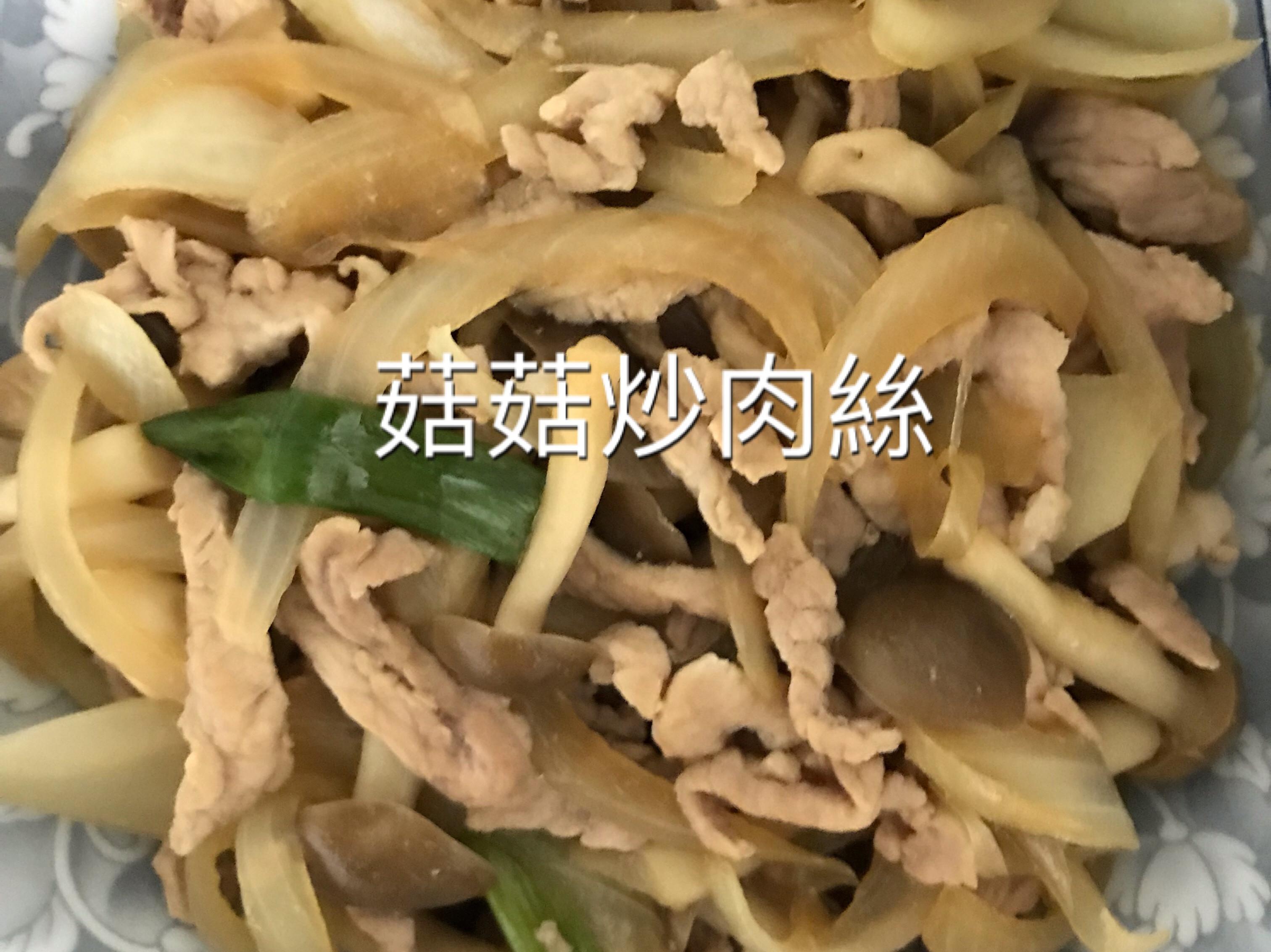 菇菇炒肉絲